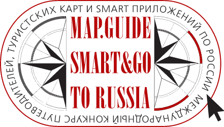 MAP.GUIDE SMART&GO TO RUSSIA - КОНКУРС